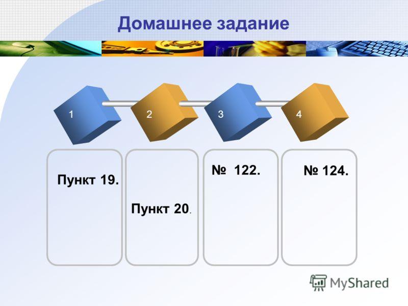 Домашнее задание 1234 Пункт 19. Пункт 20. 122. 124.