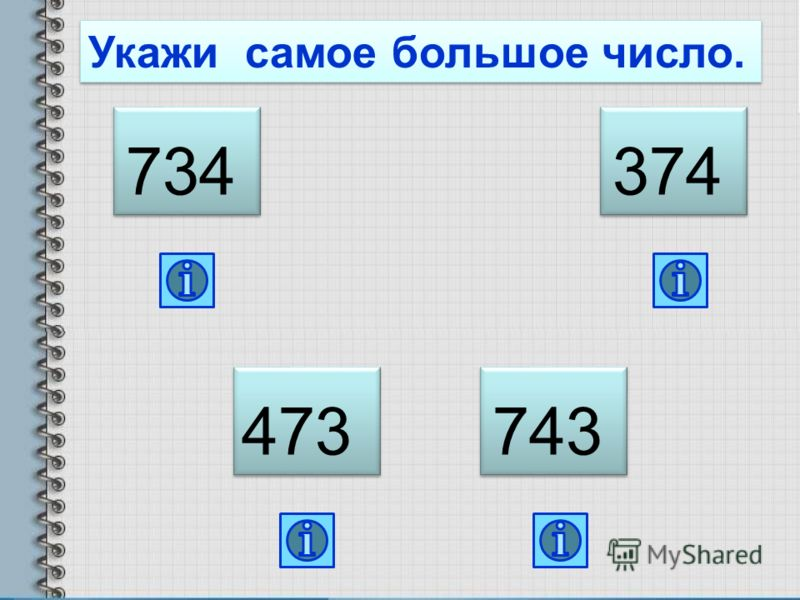 57 рублей 54 рубля 21 рубль 72 рубля