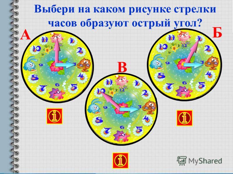 1 ч 10 мин = 80 мин Сравни и выбери ответ: 1ч 10 мин * 80 мин Сравни и выбери ответ: 1ч 10 мин * 80 мин 1 ч 10 мин > 80 мин 1 ч 10 мин < 80 мин