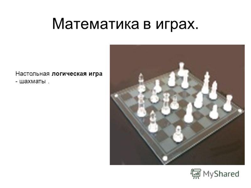 Математика в играх. Настольная логическая игра - шахматы.
