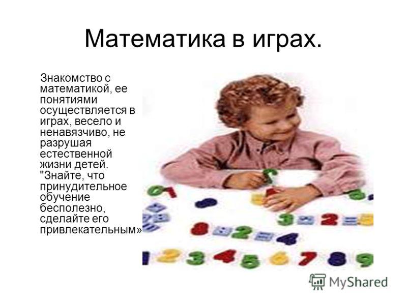 житко и в знакомство с математикой от 3 до 4 лет скачать