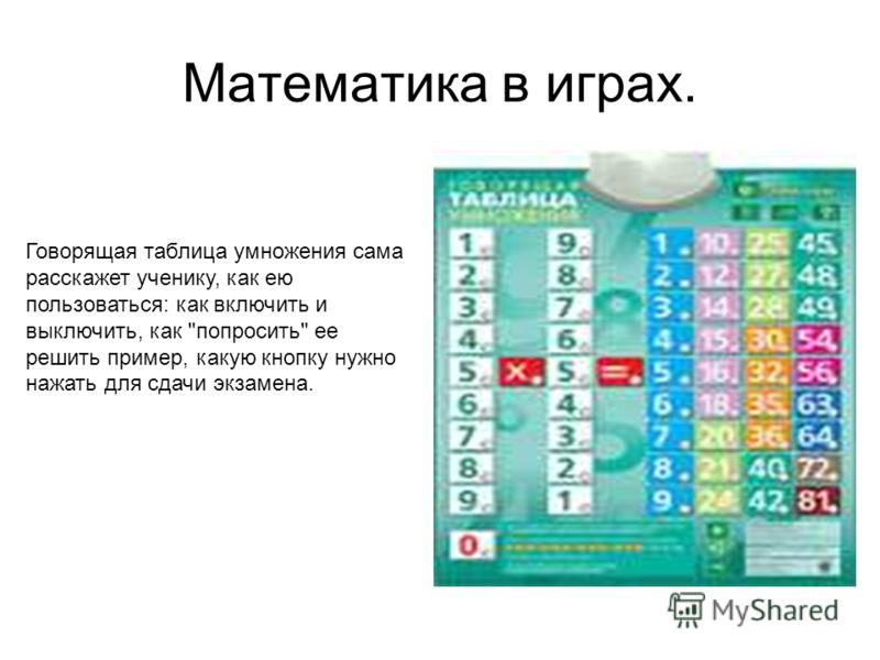 Математика в играх. Говорящая таблица умножения сама расскажет ученику, как ею пользоваться: как включить и выключить, как попросить ее решить пример, какую кнопку нужно нажать для сдачи экзамена.