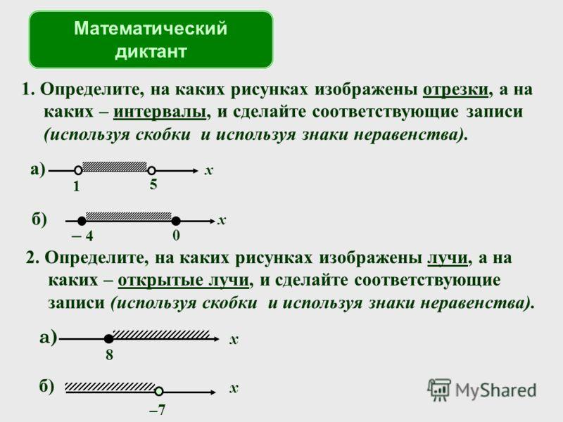 2. Определите, на каких рисунках изображены лучи, а на каких – открытые лучи, и сделайте соответствующие записи (используя скобки и используя знаки неравенства). 1. Определите, на каких рисунках изображены отрезки, а на каких – интервалы, и сделайте