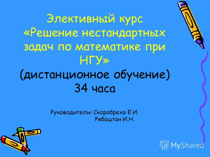 Программа курса решение нестандартных задач по математике
