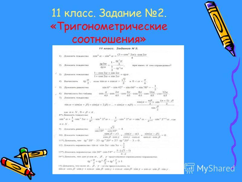 11 класс. Задание 2. «Тригонометрические соотношения»