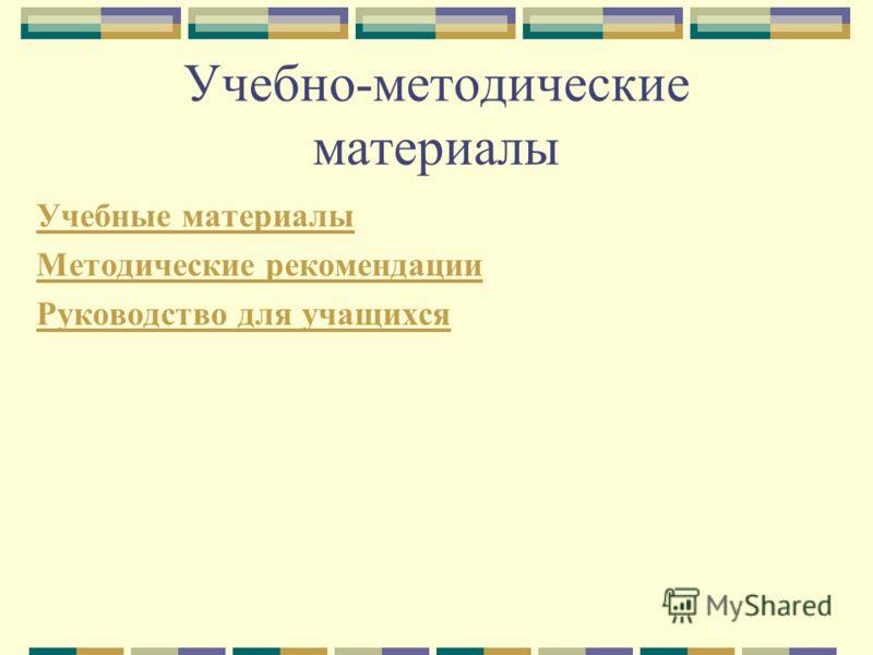 Учебно-методические материалы Учебные материалы Методические рекомендации Руководство для учащихся