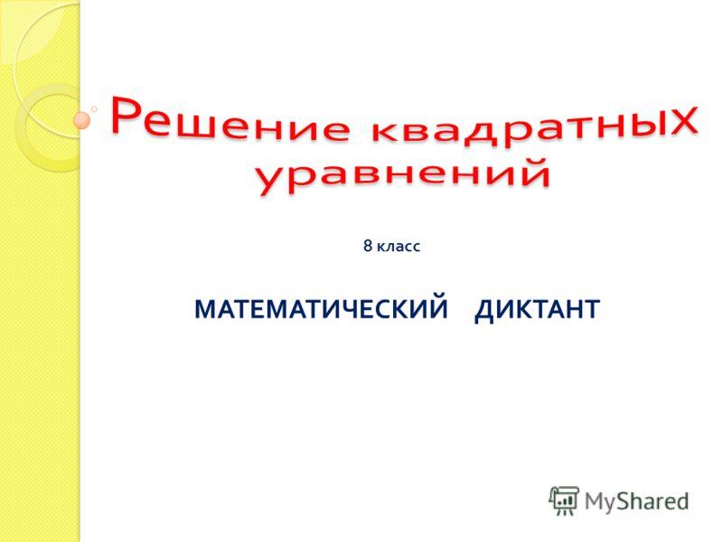 МАТЕМАТИЧЕСКИЙ ДИКТАНТ 8 класс