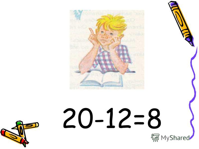 20-12=8