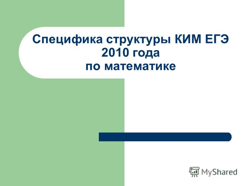 Специфика структуры КИМ ЕГЭ 2010 года по математике