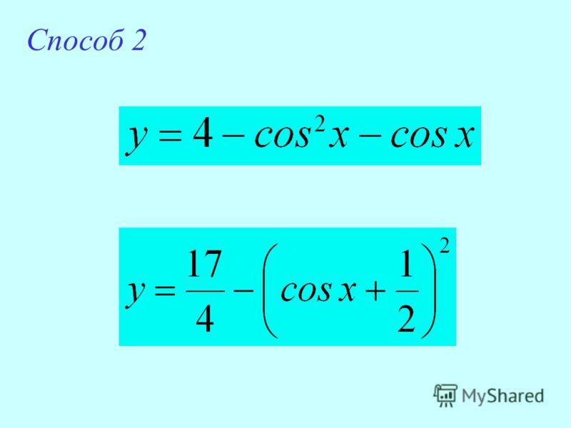 Способ 2