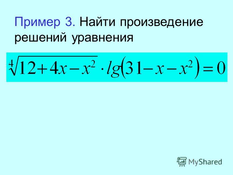 Пример 3. Найти произведение решений уравнения