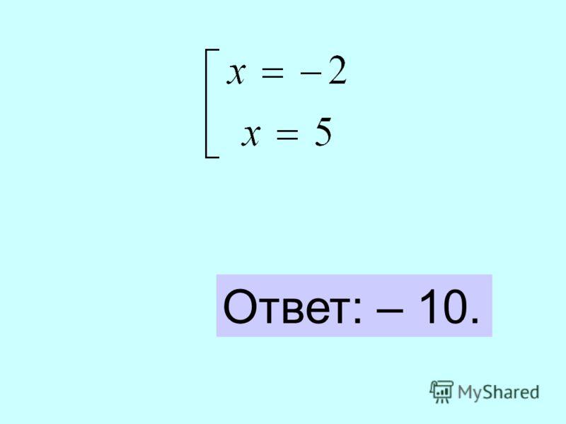 Ответ: – 10.
