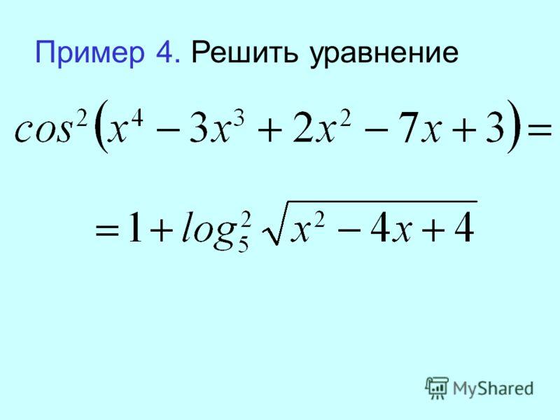 Пример 4. Решить уравнение