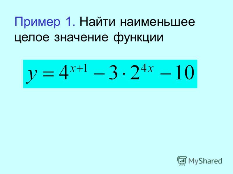 Пример 1. Найти наименьшее целое значение функции