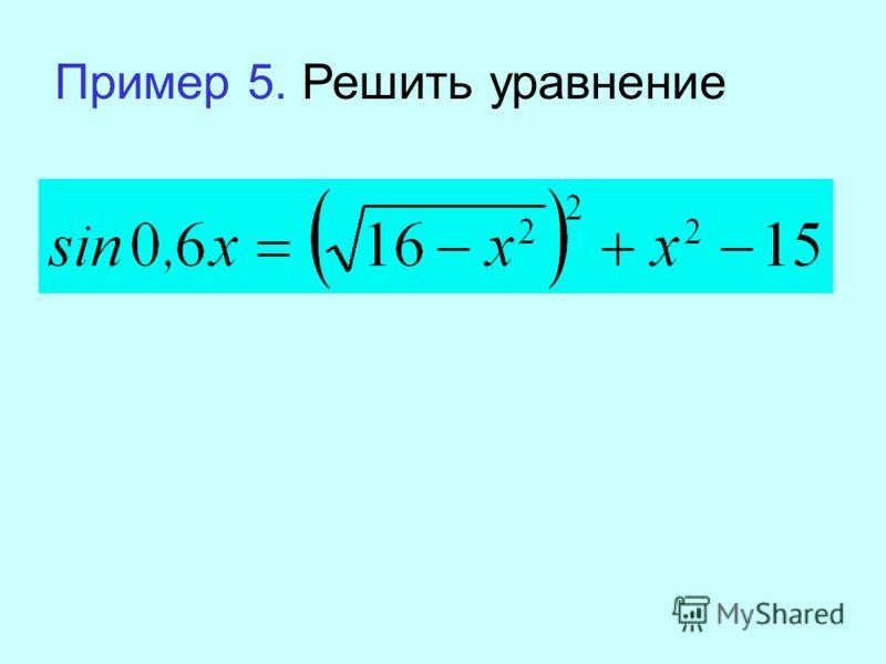 Пример 5. Решить уравнение