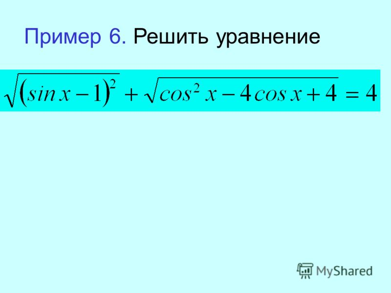 Пример 6. Решить уравнение