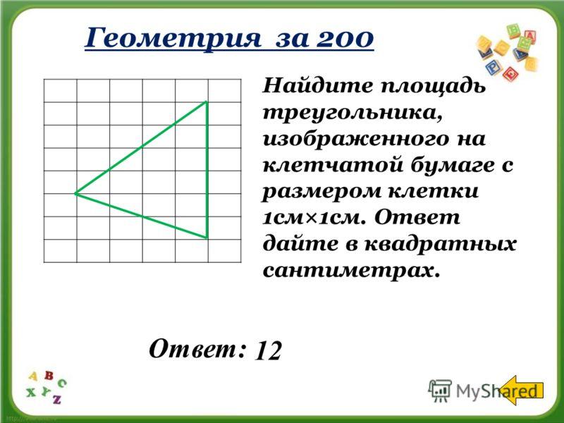 Геометрия за 100 В параллелограмме АВСД с острым угломС известно, что. Найдите -0,875 Ответ: