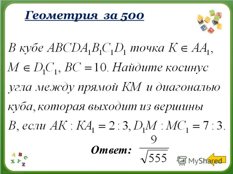 Геометрия за 400 Основанием прямой призмы является прямоугольный треугольник с катетами 5 и 12. Боковые ребра равны 4/π.Найти объем цилиндра, описанного около этой призмы. 169 Ответ: