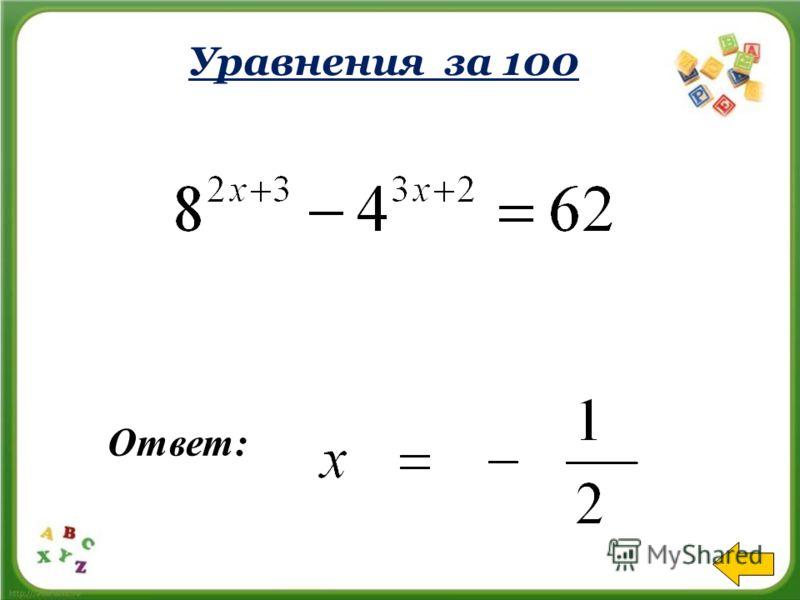 100 200 300 400 500 100 200 300 400 500 100 200 300 400 500 100 200 300 400 500 100 200 300 400 500 Уравнения Неравенства Системы Задачи Геометрия