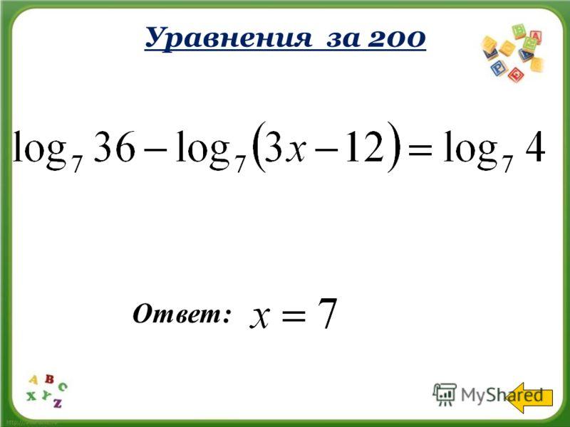 Уравнения за 100 Ответ: