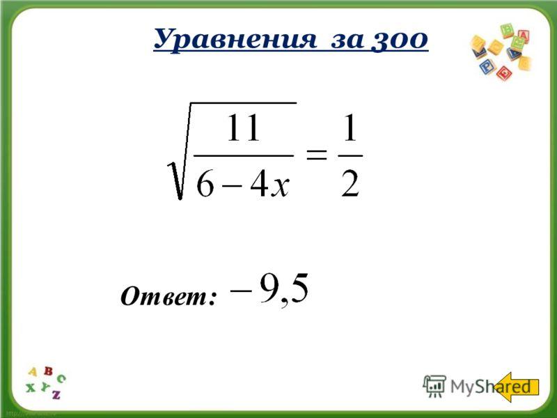 Уравнения за 200 Ответ: