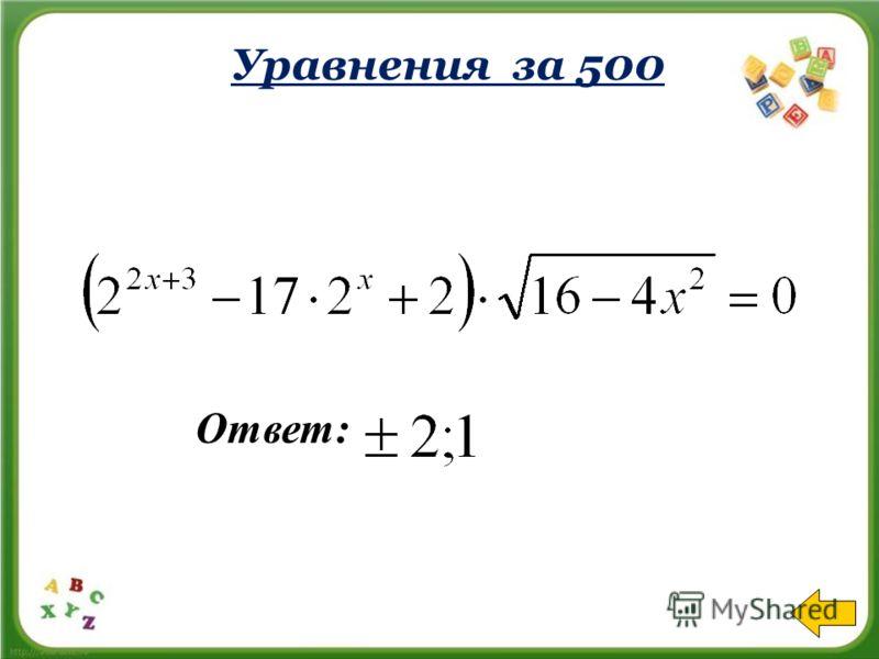 Уравнения за 400 Ответ: