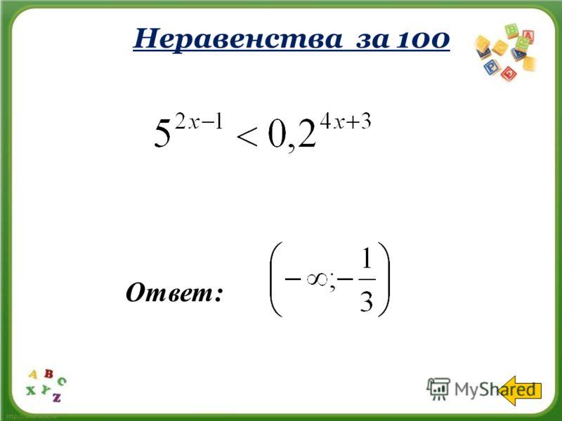 Уравнения за 500 Ответ: