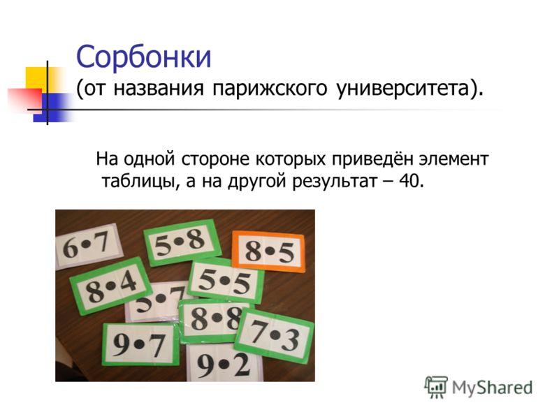 Сорбонки (от названия парижского университета). На одной стороне которых приведён элемент таблицы, а на другой результат – 40.