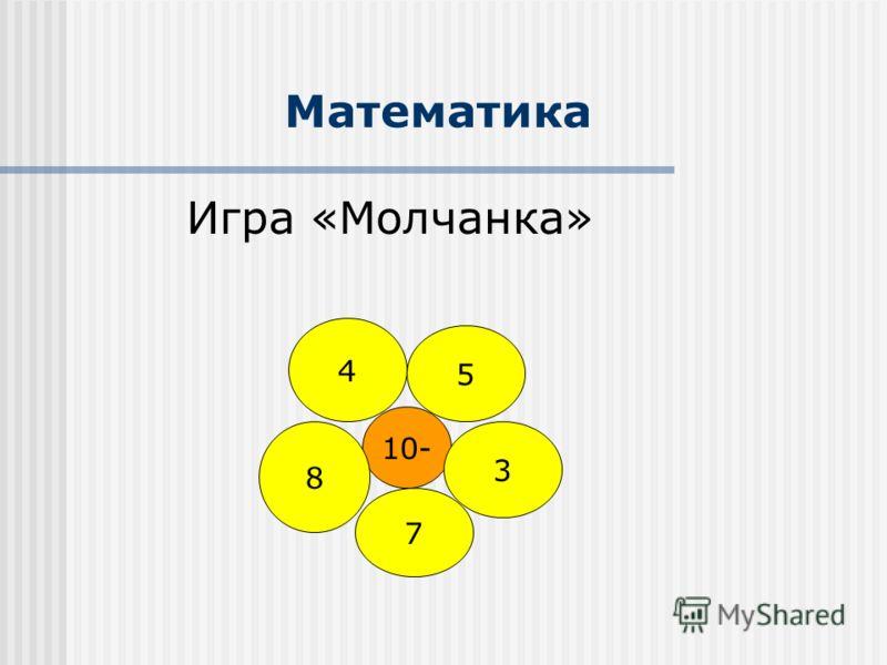 Математика Игра «Молчанка» 10- 5 4 3 8 7