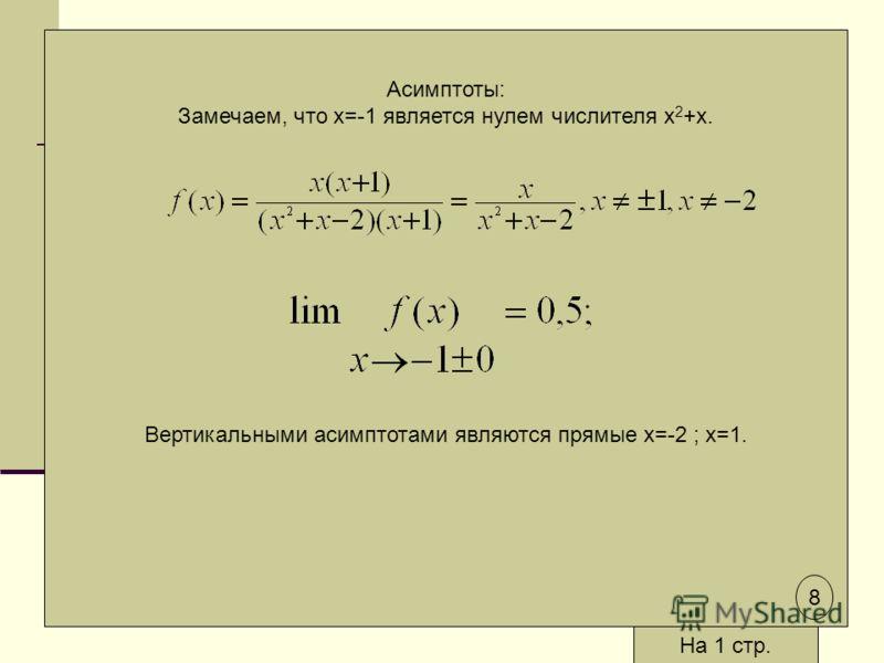 Асимптоты: Замечаем, что х=-1 является нулем числителя х 2 +х. Вертикальными асимптотами являются прямые x=-2 ; x=1. 8 На 1 стр.