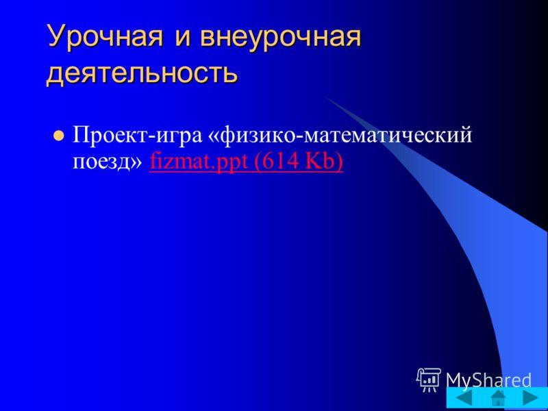 Урочная и внеурочная деятельность Проект-игра «физико-математический поезд» fizmat.ppt (614 Kb)fizmat.ppt (614 Kb)