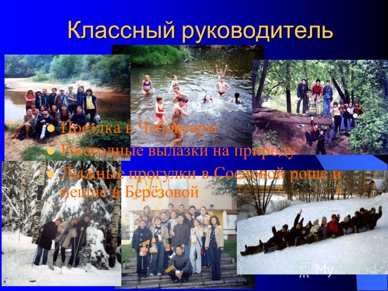Классный руководитель Поездка в Чебоксары Ежегодные вылазки на природу Лыжные прогулки в Сосновой роще и пешие в Берёзовой