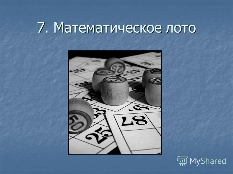 7. ЧЕРНЫЙ ЯЩИК