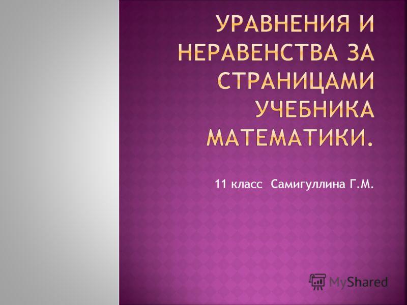 11 класс Самигуллина Г.М.