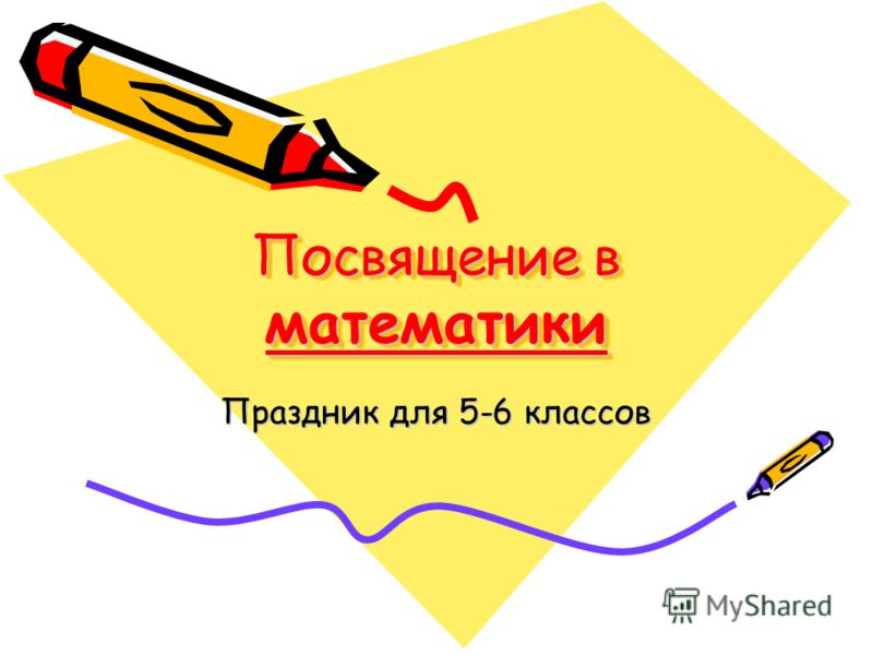 Посвящение в математики Праздник для 5-6 классов