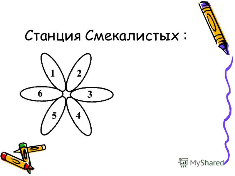 Станция Смекалистых :