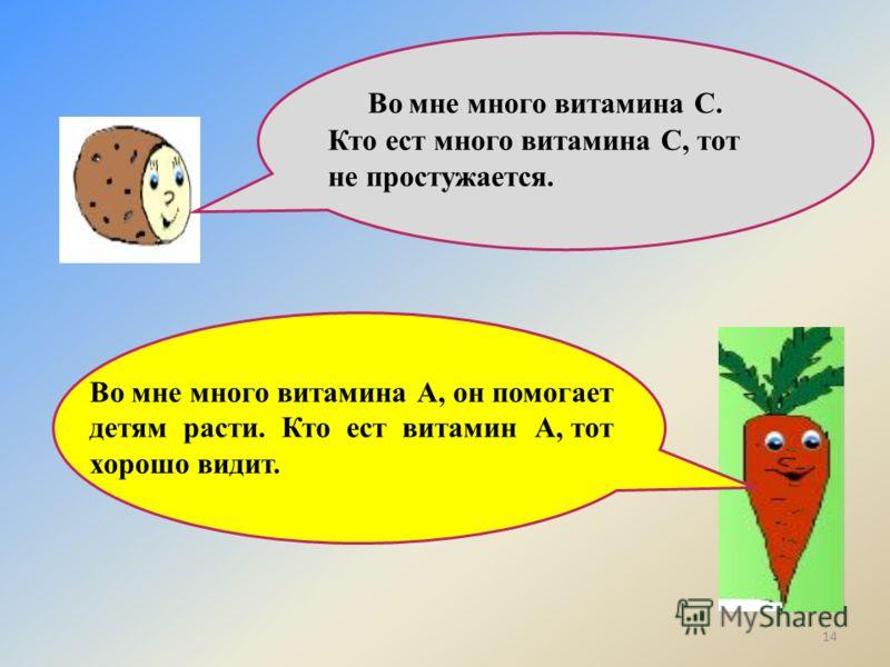 Во мне много витамина С. Кто ест много витамина С, тот не простужается. Во мне много витамина А, он помогает детям расти. Кто ест витамин А, тот хорошо видит. 14
