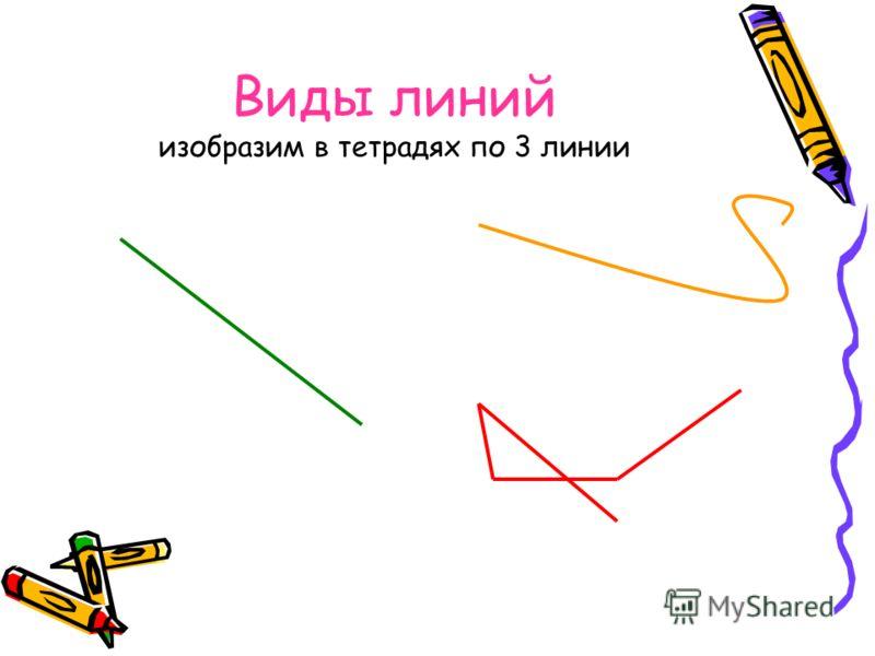 Виды линий изобразим в тетрадях по 3 линии