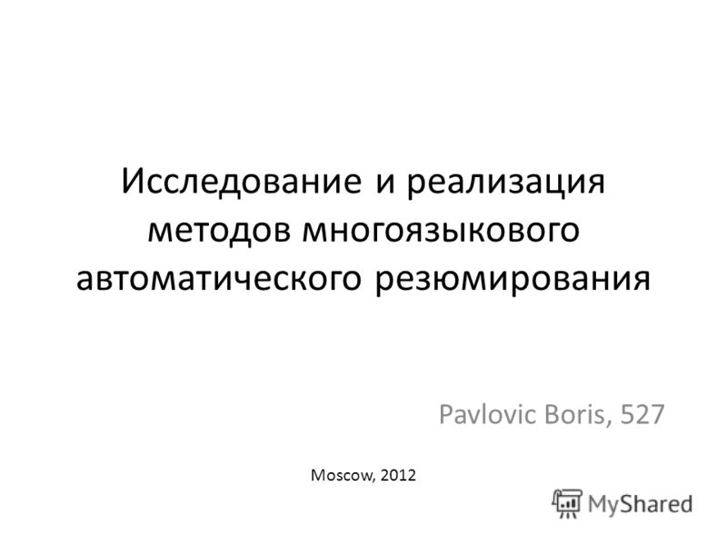 Исследование и реализация методов многоязыкового автоматического резюмирования Pavlovic Boris, 527 Moscow, 2012