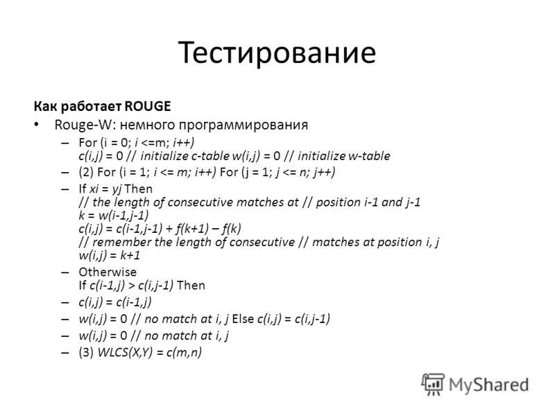 Тестирование Как работает ROUGE Rouge-W: немного программирования – For (i = 0; i