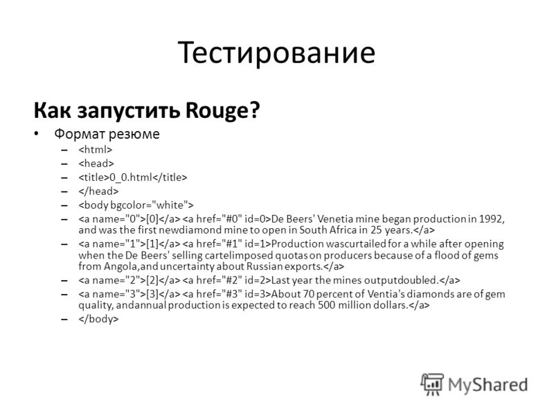 Тестирование Как запустить Rouge? Формат резюме – – 0_0.html – – [0] De Beers' Venetia mine began production in 1992, and was the first newdiamond mine to open in South Africa in 25 years. – [1] Production wascurtailed for a while after opening when