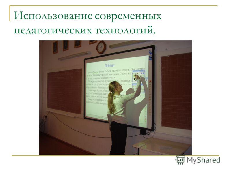 Использование современных педагогических технологий.