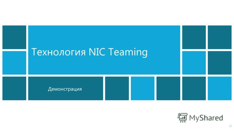 Демонстрация Технология NIC Teaming 11