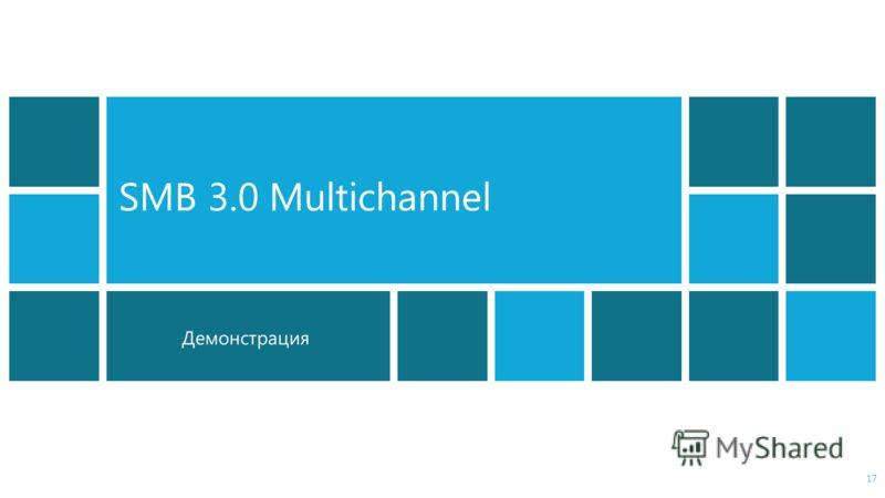 Демонстрация SMB 3.0 Multichannel 17