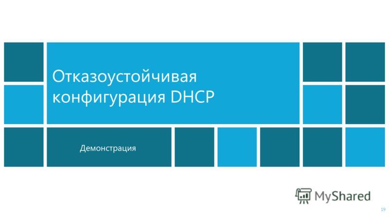 Демонстрация Отказоустойчивая конфигурация DHCP 19
