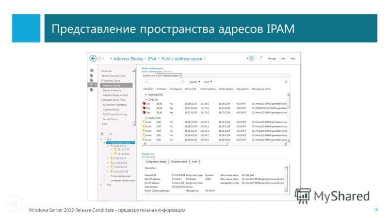Windows Server 2012 Release Candidate – предварительная информация Представление пространства адресов IPAM 28