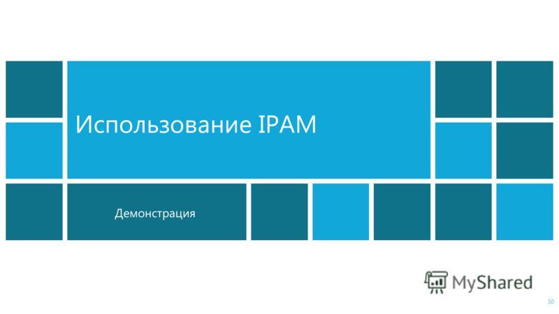 Демонстрация Использование IPAM 30