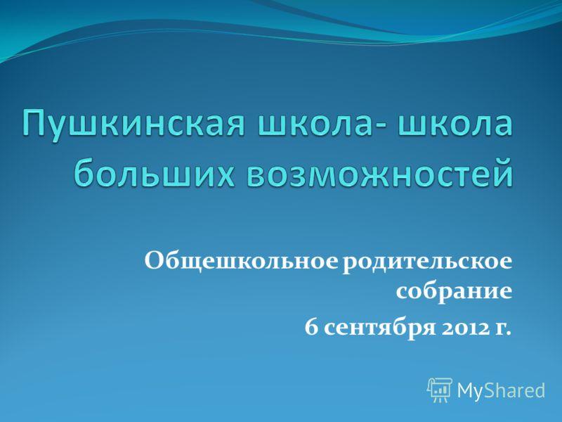 Общешкольное родительское собрание 6 сентября 2012 г.