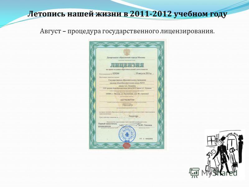 Летопись нашей жизни в 2011-2012 учебном году Август – процедура государственного лицензирования.