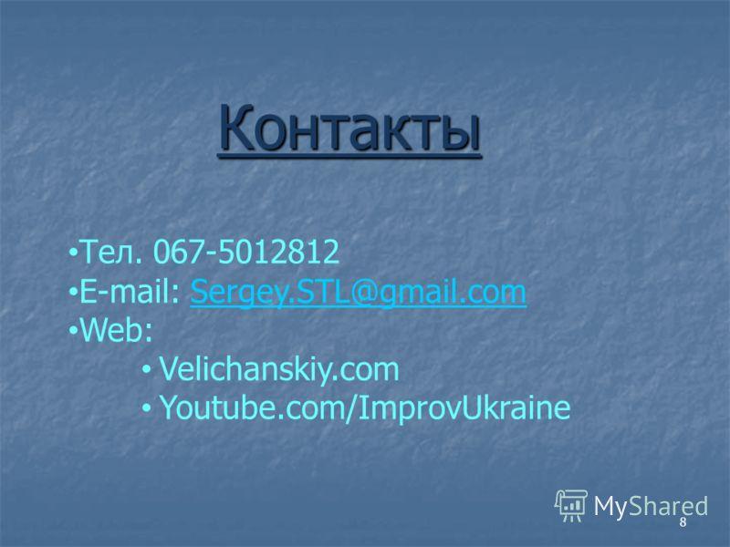 Контакты Тел. 067-5012812 E-mail: Sergey.STL@gmail.comSergey.STL@gmail.com Web: Velichanskiy.com Youtube.com/ImprovUkraine 8